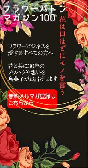 フラワーバトン マガジン100 花は口ほどにモノを言う、ある会社の成長日誌
